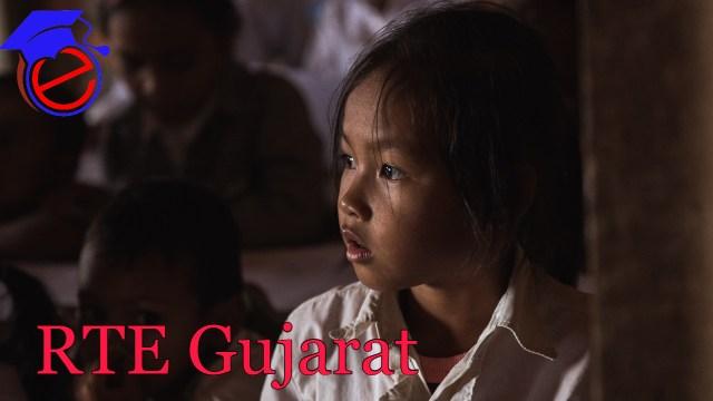 આરટીઇ ગુજરાત 2021