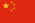 People's Republic of China flag 23h