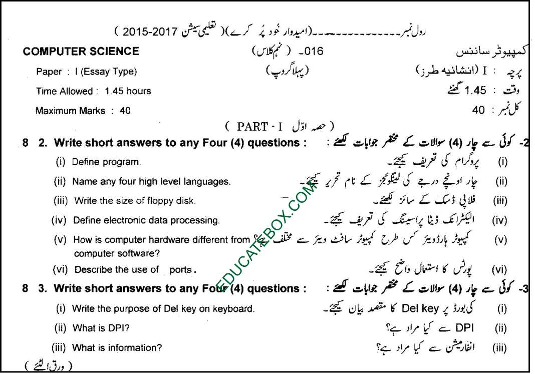 Past Paper - Class 9 Computer Lahore Board 2016 Subjective Type Group I - Page1