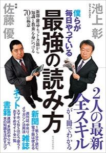 佐藤優 スタディサプリ