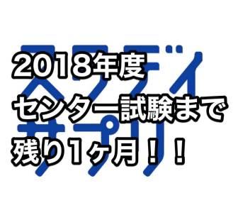 2018年度 センター試験まで残り1ヶ月!!