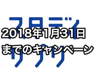 2018年1月31日 までのキャンペーン