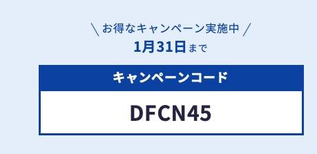 キャンペーンコードは『DFCN45』