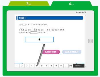 Z会(小学生タブレットコース)