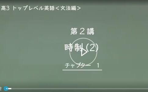 スタディサプリ高3英語文法(時制2)を受ければ現在完了形が丸わかりだそ!