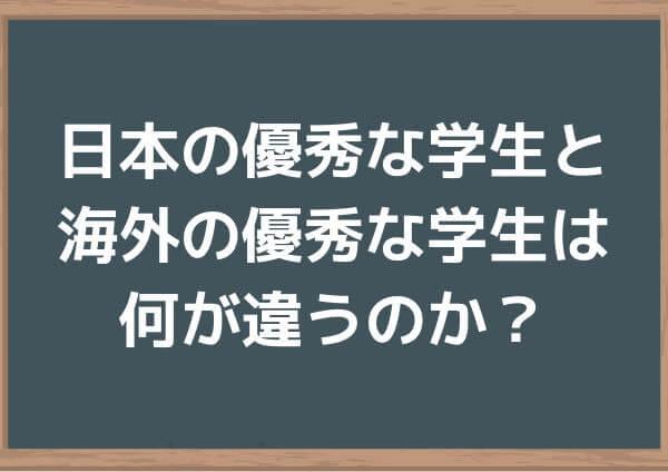 日本の優秀な学生と海外の優秀な学生は何が違うのか?