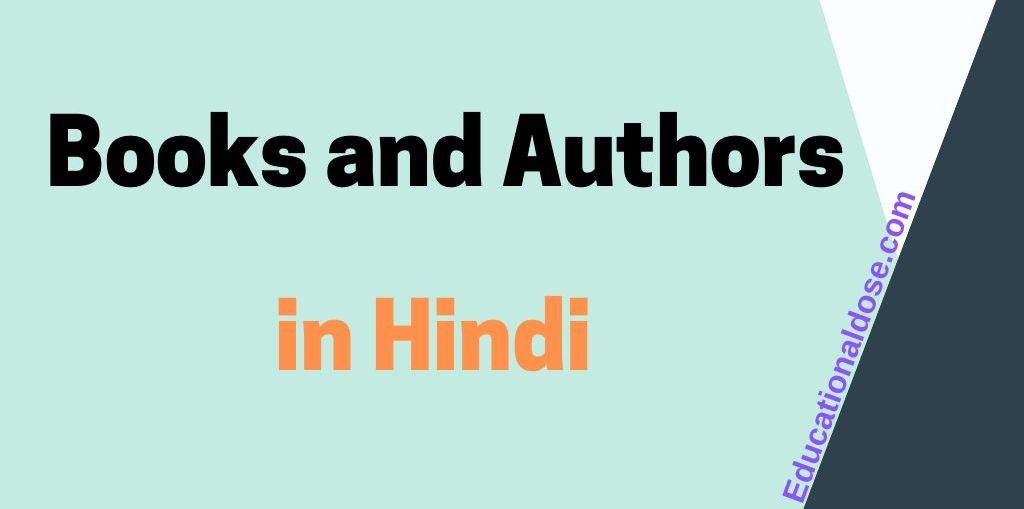 Books and Authors in Hindi