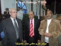 الحسينى محمد , ادارة بركة السبع التعليمية , الخوجة
