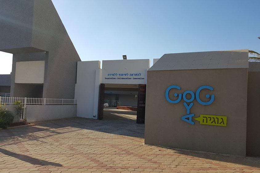 Amit Gogya Teacher Academy – Ra'anana, Israel