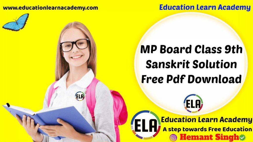 MP Board Class 9th Sanskrit Solution Free Pdf Download