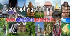 ukpsc iAS geography gk in hindi