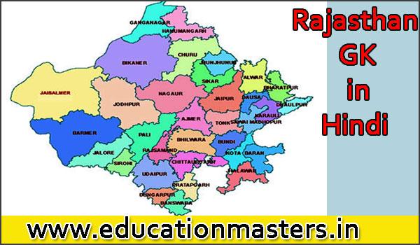 Rajasthan-gk-in-hindi-map-educationmaster