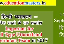 hindi-subject-gk