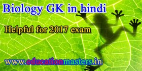 biology-gk-in-hindi