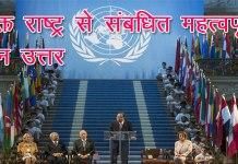 united nation gk
