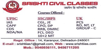 srishti-civil-classes-dehradun