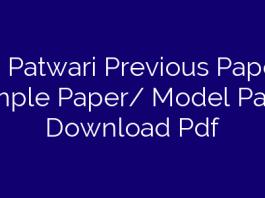 MP Patwari Previous Papers, Sample Paper/ Model Paper Download Pdf