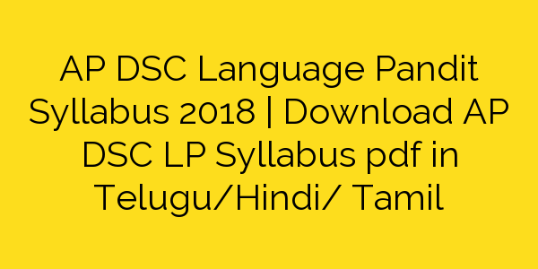 AP DSC Language Pandit Syllabus 2018 | Download AP DSC LP Syllabus pdf in Telugu/Hindi/ Tamil