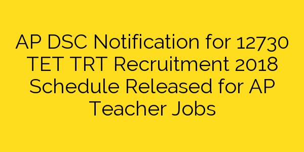 AP DSC Notification for 12730 TET TRT Recruitment 2018 Schedule Released for AP Teacher Jobs