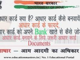 what is aadhar card