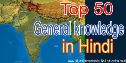 Top-50-Gk-question in hindi