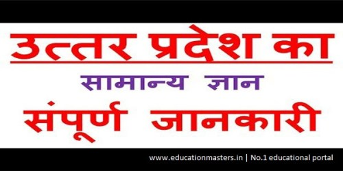 Uttar Pradesh General Awareness Important facts for all government Exams