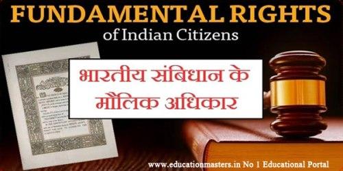 rights-fundamentals