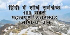 education-uttarakhand-gk-in-hindi