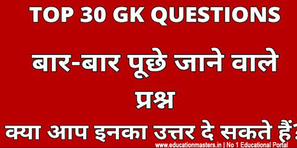 easy general knowledge questions,100 easy general knowledge questions and answers,30 gk questions and answers,common general knowledge questions