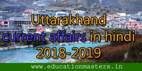 uttarakhand current affairs in hindi 2018-2019