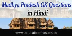 madhya pradesh general knowledge