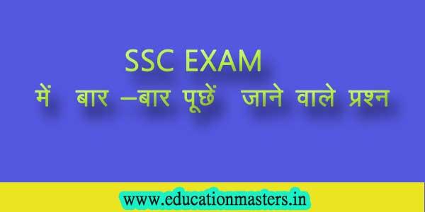 SSC exam GK