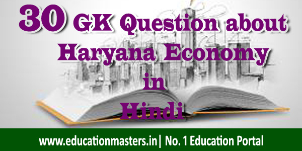 30 gk question about haryana economy in hindi