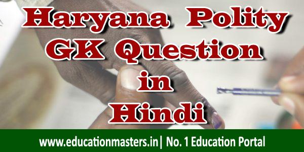 quaryana polity gk question in hindi