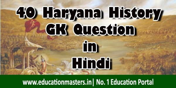 40 haryana history gk question in hindi