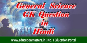General Science GK question in hindi