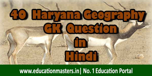 40 Haryana geography GK question in hindi