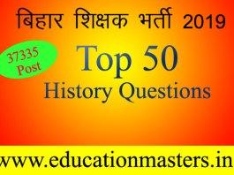 Bihar teacher requirement 2019