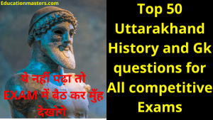 gk question of state,gk question of uttarakhand in Hindi,group c current gk in hindi,uk gk 2020 ,uk gk current, uksssc gk question,uttarakhand g k in hindi 2020 ,uttarakhand general knowledge 2020,uttarakhand general knowledge,uttarakhand gk,uttarakhand gk 2020,uttarakhand gk 2020 in hindi,uttarakhand gk blog,uttarakhand gk question in hindi,Uttarakhand Gk Questions,uttarakhand gk quiz in hindi,uttarakhand history questions,uttarakhand history and gk questions 2020,uttarakhand most important gk in hindi,History Questions for government exam
