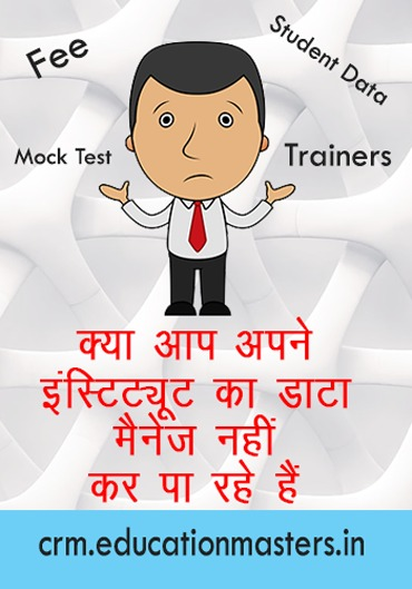 education master CRM