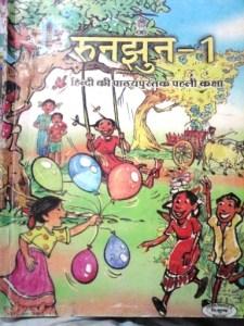 हिंदी शिक्षण, हिंदी की किताब