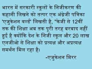 निजी बनाम सरकारी स्कूल. भारत में प्राथमिक शिक्षा की स्थिति, सरकारी स्कूलों का निजीकरण, शिक्षा व्यवस्था के विरोधाभाष