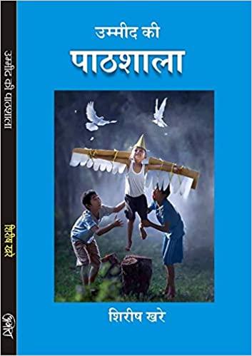 book-ummeed-ki-pathshala