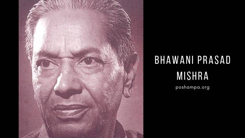 bhawani-prasad-mishra