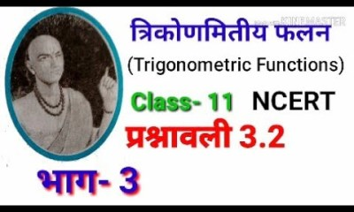 digilep class 11th maths त्रिकोणमितीय फलन