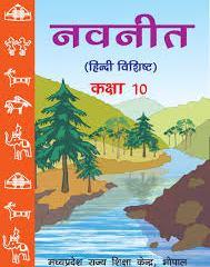"""DigiLEP कक्षा 10 हिंदी में आज का विषय है """" नीति धारा, नीति अष्टक """""""