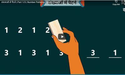 डिजिलेप कक्षा 6 - 8 | गणित कक्षा 6 से 8 दक्षता उन्नयन पर आधारित, अवधारणा : संख्याओं के पैटर्न का विस्तार की समझ