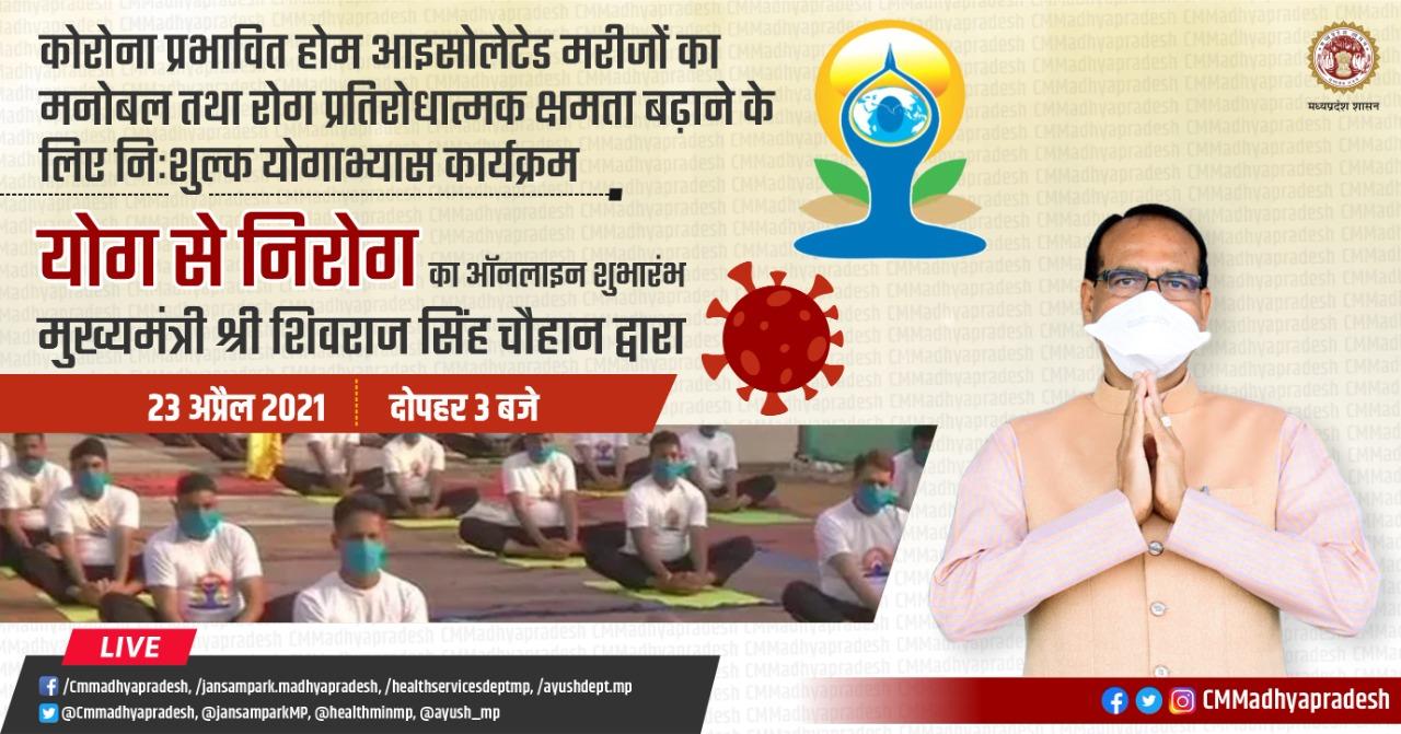 मध्यप्रदेश शासन द्वारा कोरोना संक्रमण से संक्रमित होम आइसोलेटेड मरीजों के स्वास्थ्य की देखभाल हेतु योग से निरोग कार्यक्रम की शुरुआत की गई है।<div class=