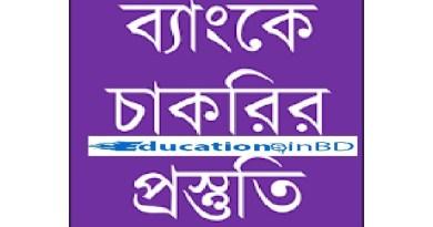 ব্যাংক জব গাইড pdf ও প্রস্ততি ২০১৮
