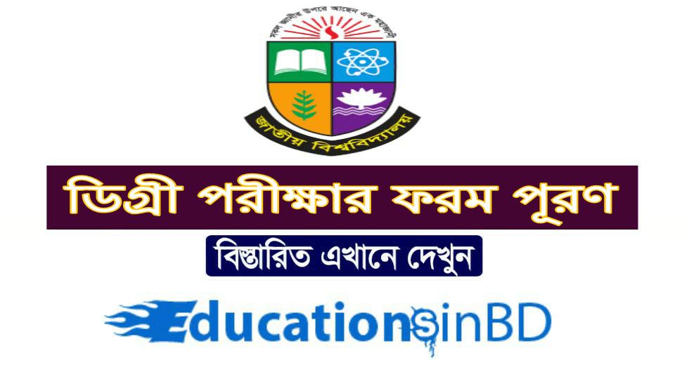 Degree exam form fill up জাতীয় বিশ্ববিদ্যালয়ের ডিগ্রী ১ম বর্ষ পরীক্ষার ফরম পূরণ